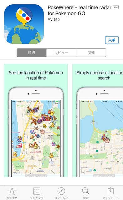 pokemon-go-poke-wherer-appstore.png